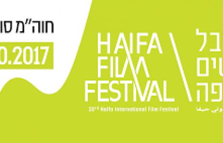 אנימציה בפסטיבל חיפה 2017